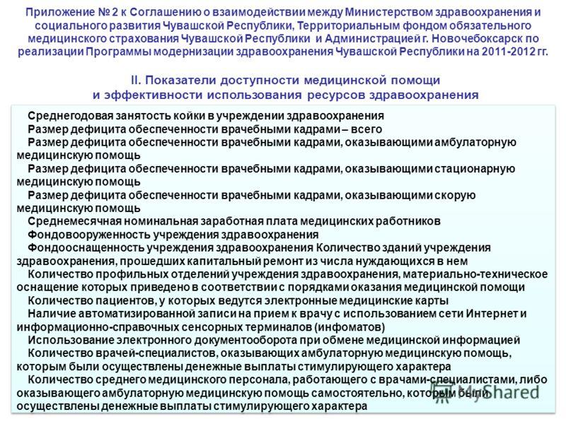 Приложение 2 к Соглашению о взаимодействии между Министерством здравоохранения и социального развития Чувашской Республики, Территориальным фондом обязательного медицинского страхования Чувашской Республики и Администрацией г. Новочебоксарск по реали