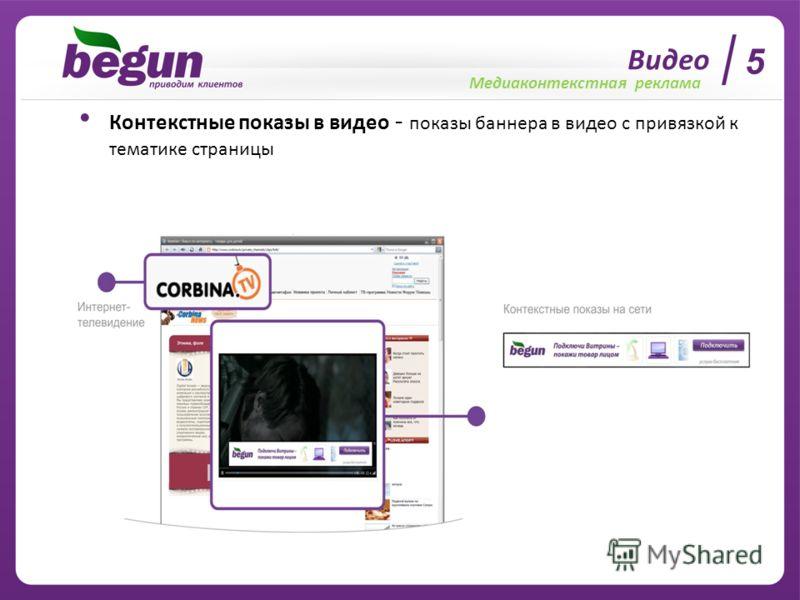 5 Видео Медиаконтекстная реклама Контекстные показы в видео - показы баннера в видео с привязкой к тематике страницы