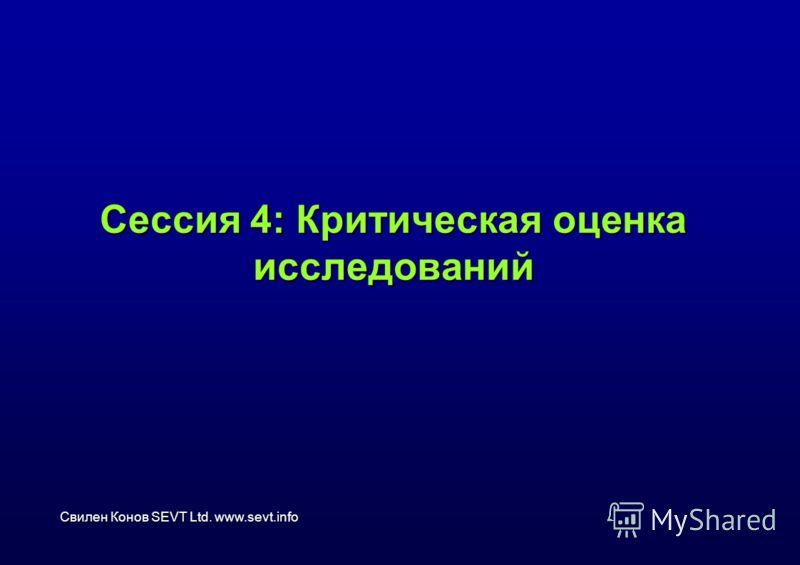 Свилен Конов SEVT Ltd. www.sevt.info Сессия 4: Критическая оценка исследований