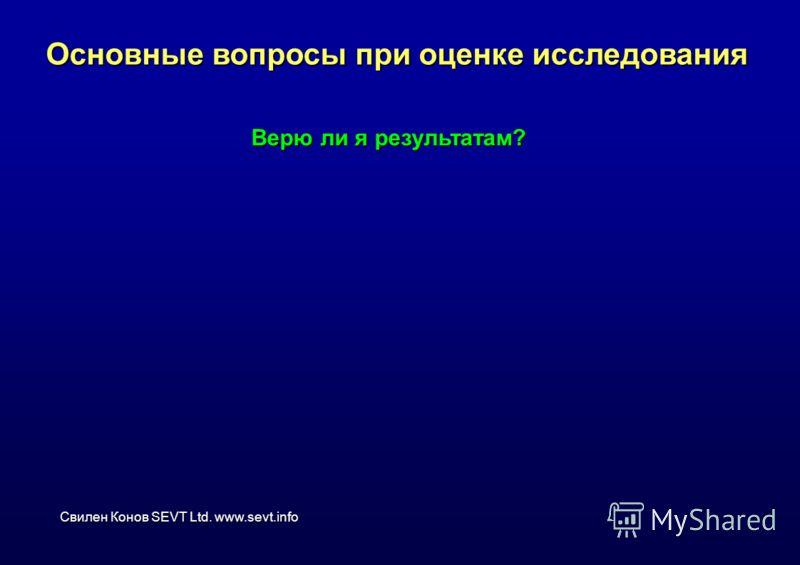 Свилен Конов SEVT Ltd. www.sevt.info Основные вопросы при оценке исследования Верю ли я результатам?