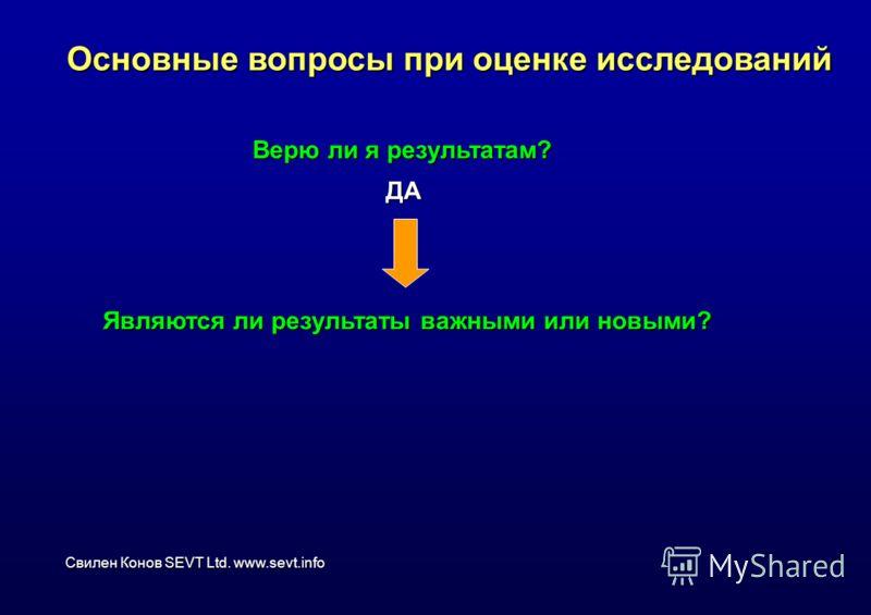 Свилен Конов SEVT Ltd. www.sevt.info Основные вопросы при оценке исследований Верю ли я результатам? ДА ДА Являются ли результаты важными или новыми?