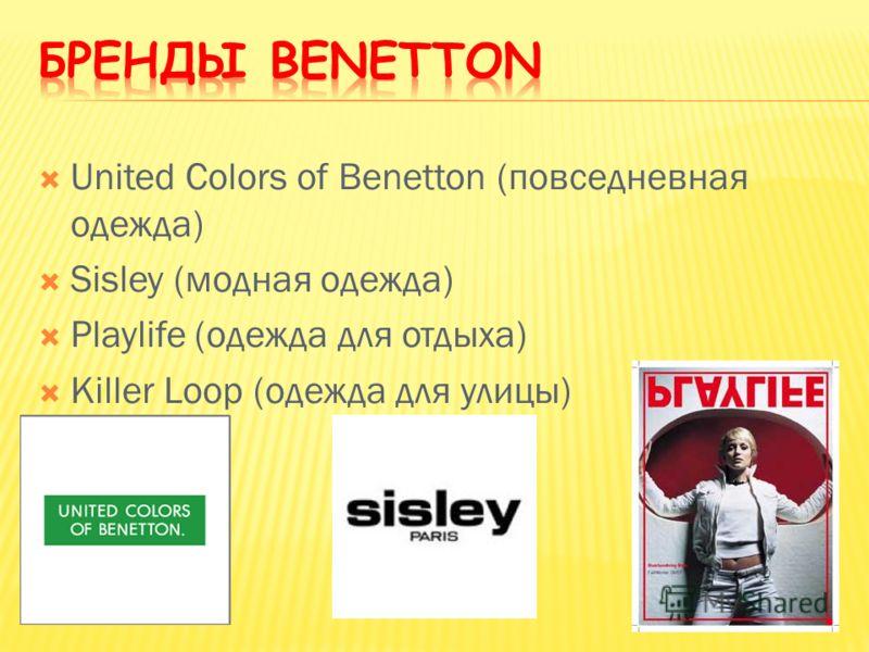 United Colors of Benetton (повседневная одежда) Sisley (модная одежда) Playlife (одежда для отдыха) Killer Loop (одежда для улицы)