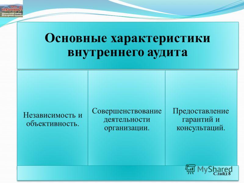 8 Основные характеристики внутреннего аудита Независимость и объективность. Совершенствование деятельности организации. Предоставление гарантий и консультаций. Слайд 8