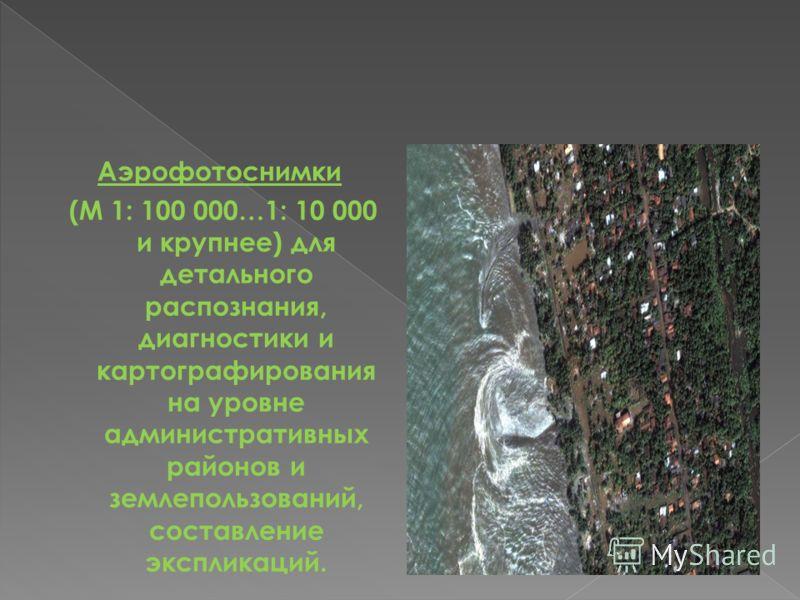 Аэрофотоснимки (М 1: 100 000…1: 10 000 и крупнее) для детального распознания, диагностики и картографирования на уровне административных районов и землепользований, составление экспликаций.