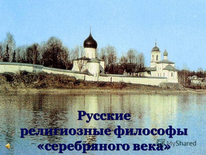 Русские религиозные философы «серебряного века»
