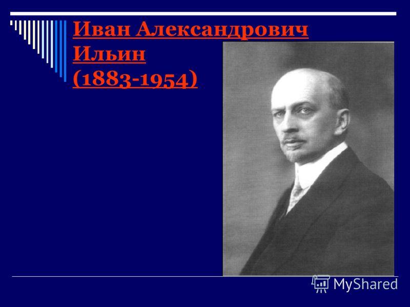 Иван Александрович Ильин (1883-1954)
