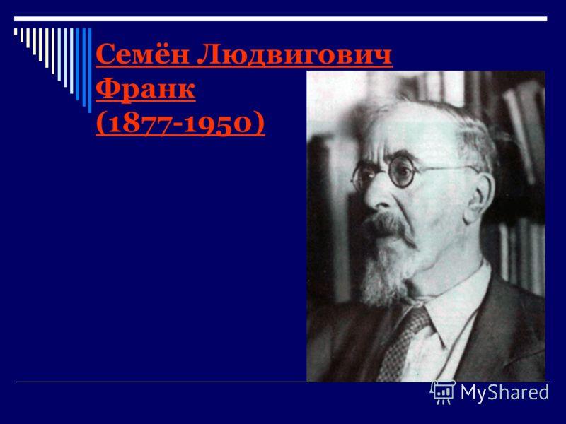Семён Людвигович Франк (1877-1950)