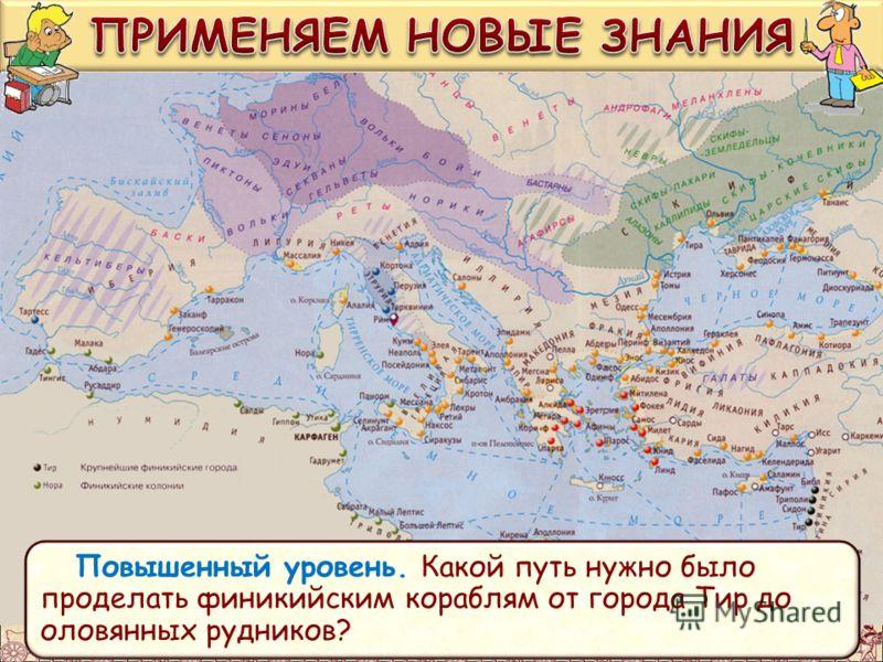 Повышенный уровень. Какой путь нужно было проделать финикийским кораблям от города Тир до оловянных рудников?