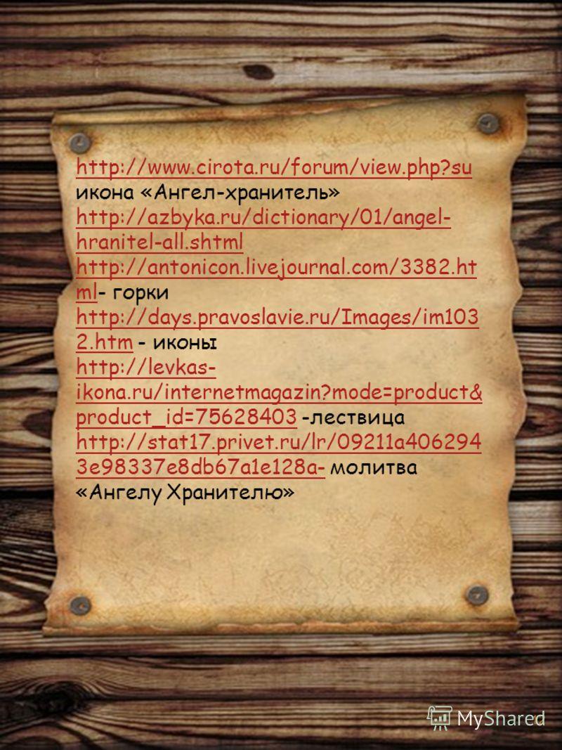 12 http://www.cirota.ru/forum/view.php?su http://www.cirota.ru/forum/view.php?su икона «Ангел-хранитель» http://azbyka.ru/dictionary/01/angel- hranitel-all.shtml http://antonicon.livejournal.com/3382.ht mlhttp://antonicon.livejournal.com/3382.ht ml-