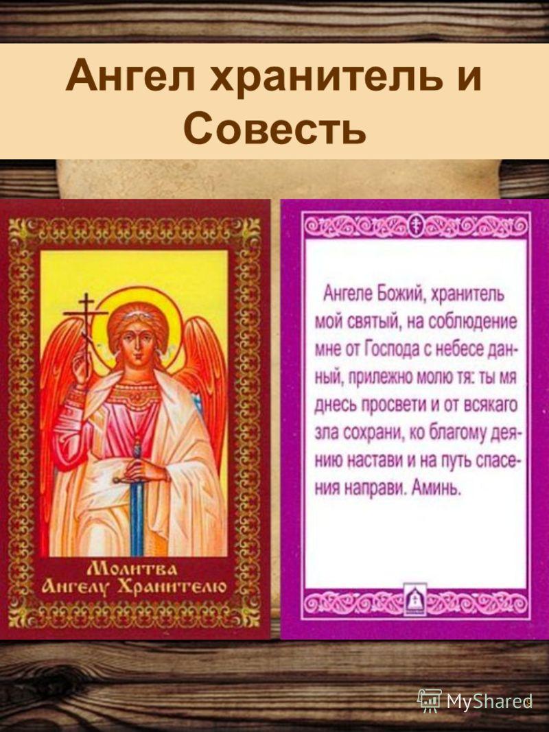 Ангел хранитель и Совесть 9