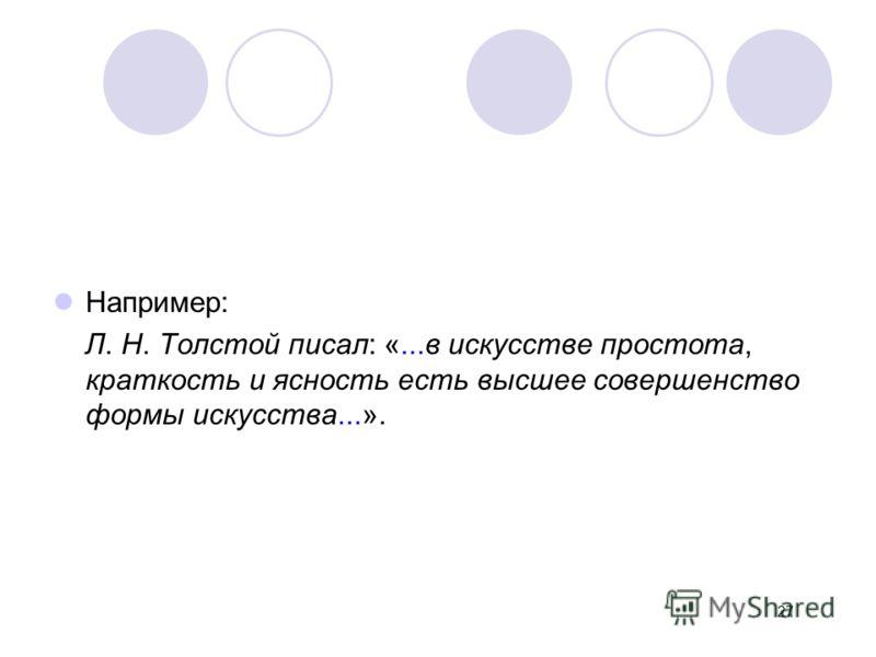 Например: Л. Н. Толстой писал: «...в искусcтве простота, краткость и яcность есть выcшее совершенство формы искусства...». 27