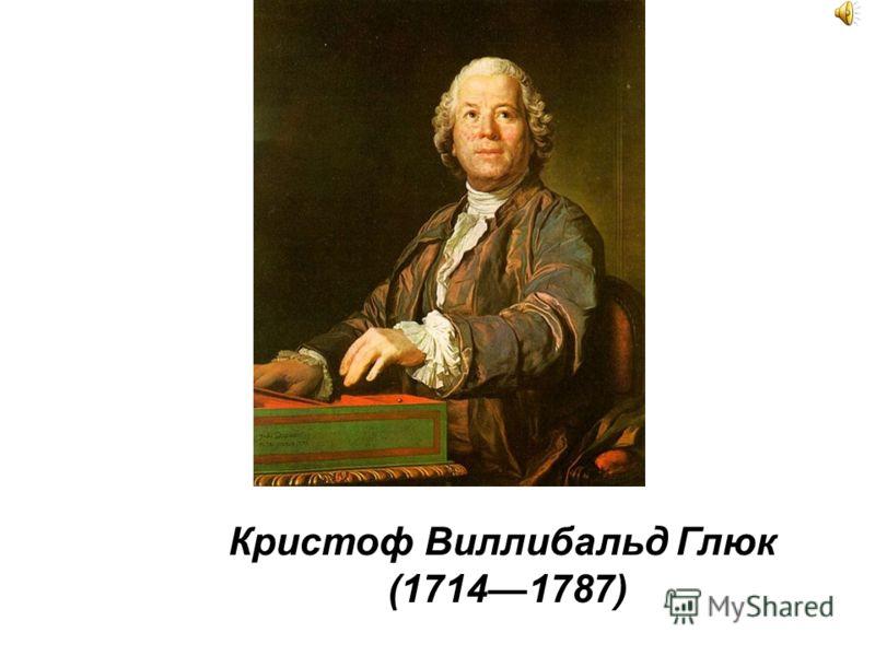 Кристоф Виллибальд Глюк (17141787)