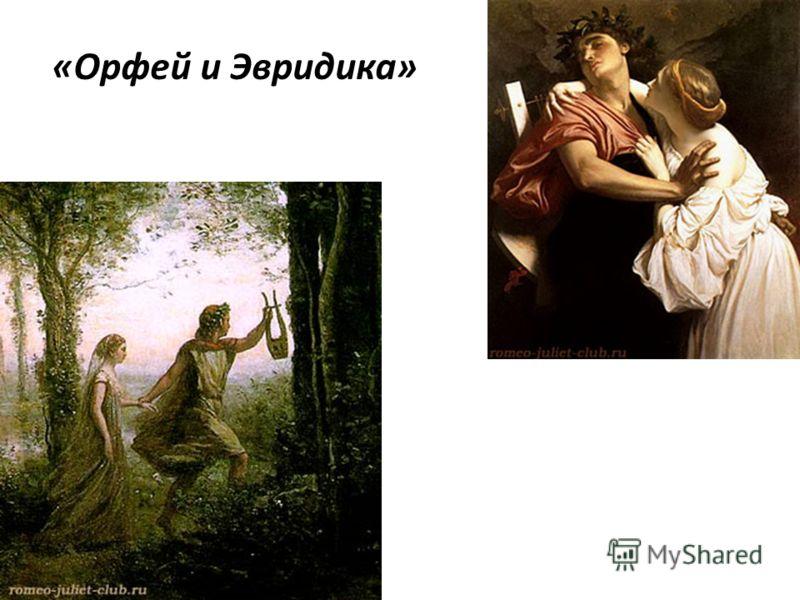 «Орфей и Эвридика»
