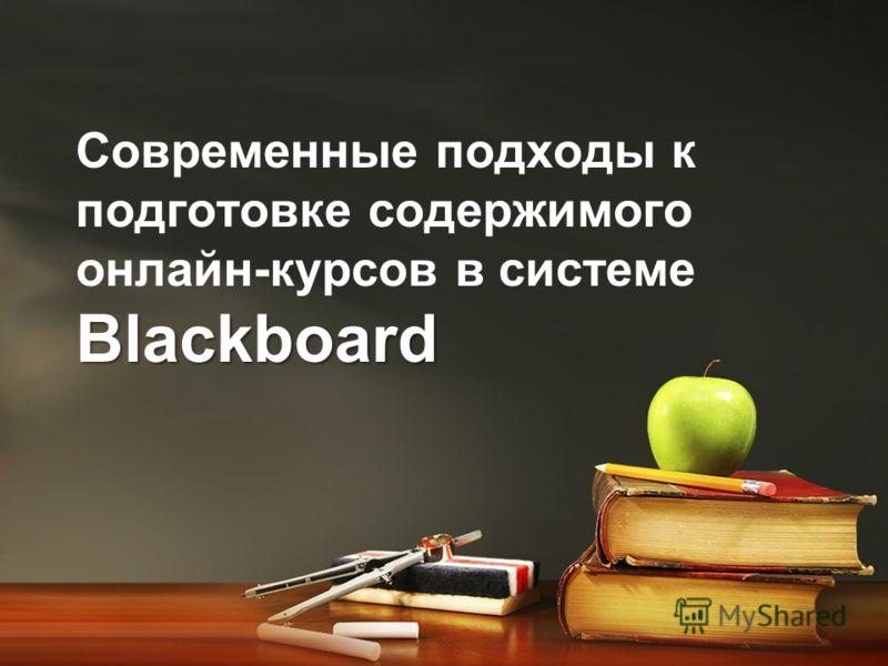 Blackboard Современные подходы к подготовке содержимого онлайн-курсов в системе Blackboard