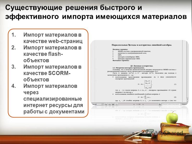 Существующие решения быстрого и эффективного импорта имеющихся материалов 1.Импорт материалов в качестве web-страниц 2.Импорт материалов в качестве flash- объектов 3.Импорт материалов в качестве SCORM- объектов 4.Импорт материалов через специализиров