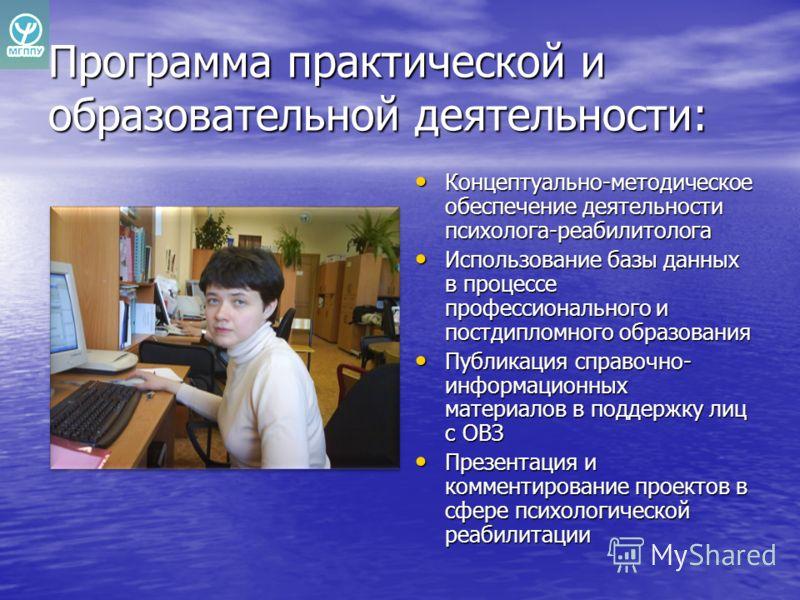 Программа практической и образовательной деятельности: Концептуально-методическое обеспечение деятельности психолога-реабилитолога Концептуально-методическое обеспечение деятельности психолога-реабилитолога Использование базы данных в процессе профес