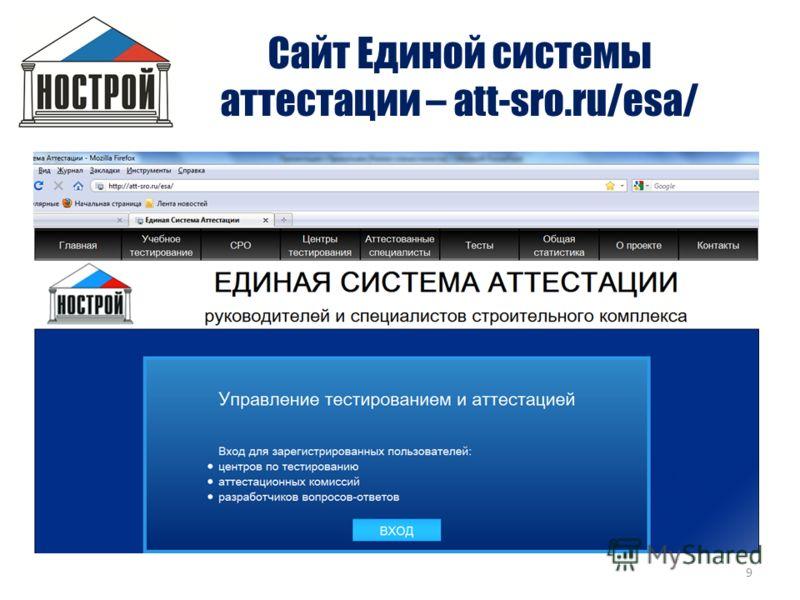 9 Сайт Единой системы аттестации – att-sro.ru/esa/
