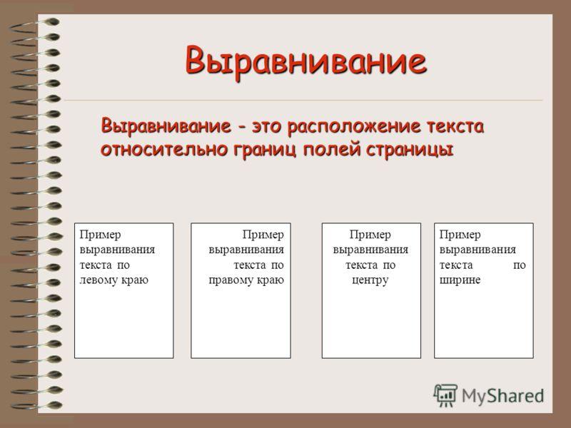 Выравнивание Выравнивание - это расположение текста относительно границ полей страницы Пример выравнивания текста по левому краю Пример выравнивания текста по правому краю Пример выравнивания текста по центру Пример выравнивания текста по ширине