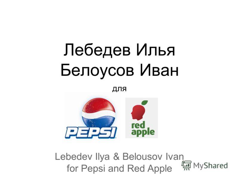 Лебедев Илья Белоусов Иван для Lebedev Ilya & Belousov Ivan for Pepsi and Red Apple