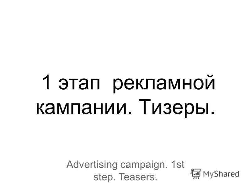 1 этап рекламной кампании. Тизеры. Advertising campaign. 1st step. Teasers.