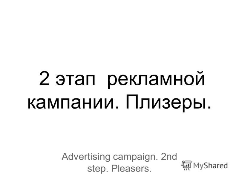 2 этап рекламной кампании. Плизеры. Advertising campaign. 2nd step. Pleasers.