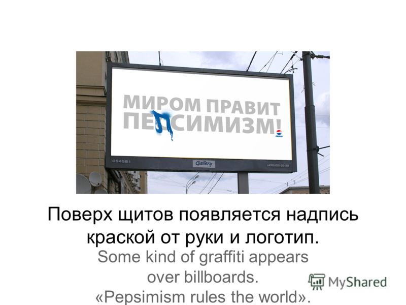 Поверх щитов появляется надпись краской от руки и логотип. Some kind of graffiti appears over billboards. «Pepsimism rules the world».