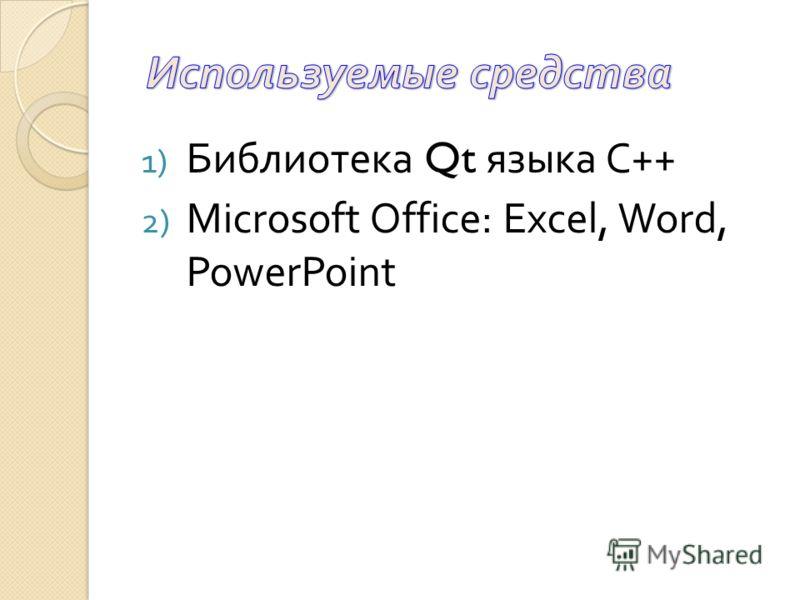 1) Библиотека Qt языка С ++ 2) Microsoft Office: Excel, Word, PowerPoint