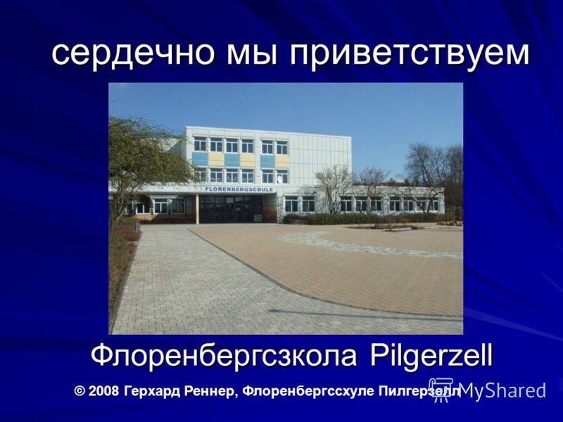 сердечно мы приветствуем Флоренбергсзколa Pilgerzell Р © 2008 Герхард Реннер, Флоренбергссхуле Пилгерзелл
