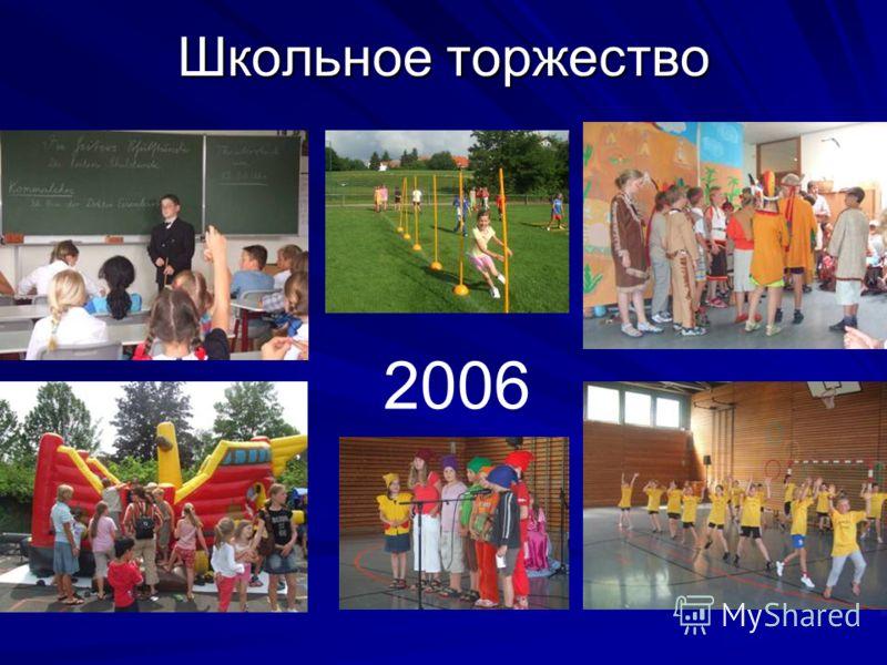 Школьное торжество 2006