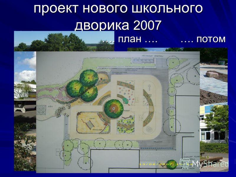 проект нового школьного дворика 2007 Vorher… …. потом …. план ….