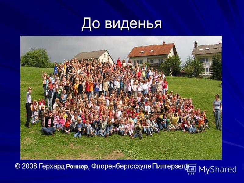 До виденья Р © 2008 Герхард Реннер, Флоренбергссхуле Пилгерзелл