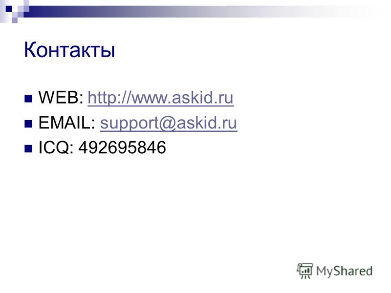 Контакты WEB: http://www.askid.ruhttp://www.askid.ru EMAIL: support@askid.rusupport@askid.ru ICQ: 492695846