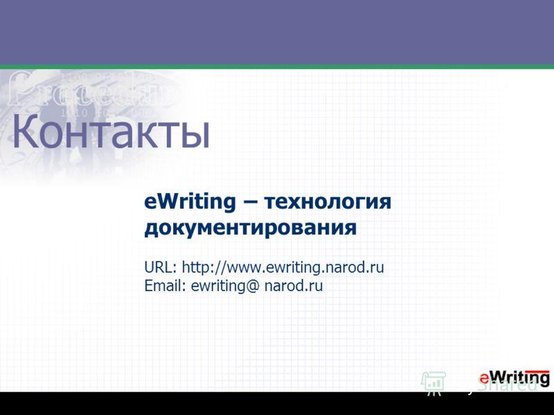Контакты eWriting – технология документирования URL: http://www.ewriting.narod.ru Email: ewriting@ narod.ru
