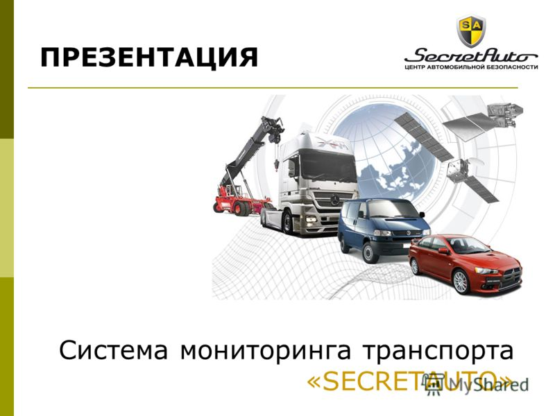 Система мониторинга транспорта «SECRETAUTO» ПРЕЗЕНТАЦИЯ