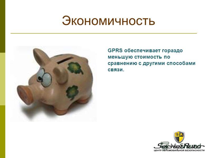 GPRS обеспечивает гораздо меньшую стоимость по сравнению с другими способами связи. Экономичность