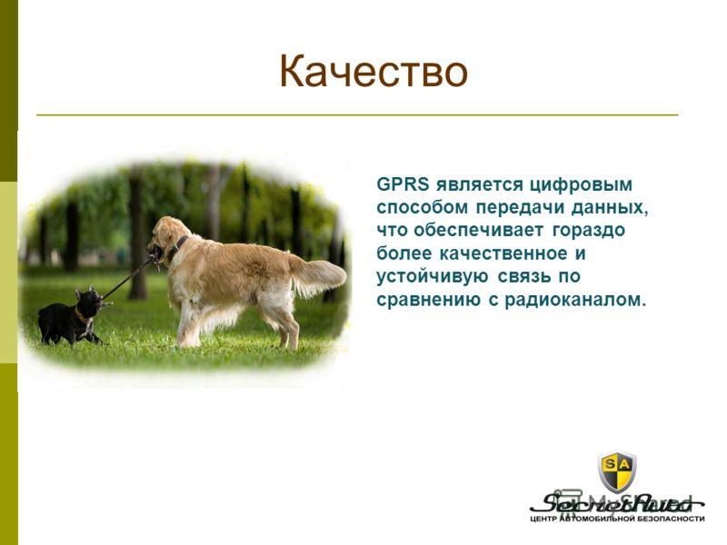 GPRS является цифровым способом передачи данных, что обеспечивает гораздо более качественное и устойчивую связь по сравнению с радиоканалом. Качество