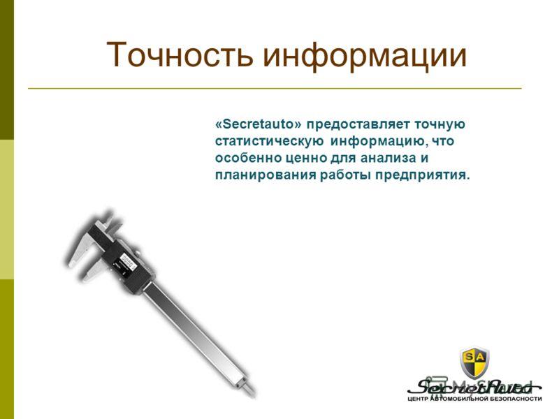 Точность информации «Secretauto» предоставляет точную статистическую информацию, что особенно ценно для анализа и планирования работы предприятия.
