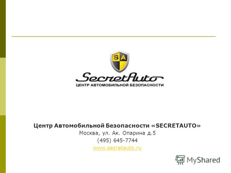 Центр Автомобильной Безопасности «SECRETAUTO» Москва, ул. Ак. Опарина д.5 (495) 645-7744 www.secretauto.ru