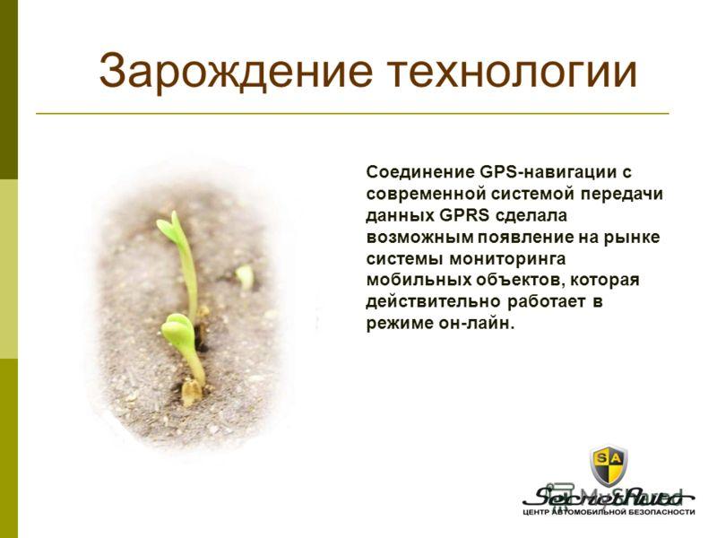 Соединение GPS-навигации с современной системой передачи данных GPRS сделала возможным появление на рынке системы мониторинга мобильных объектов, которая действительно работает в режиме он-лайн. Зарождение технологии