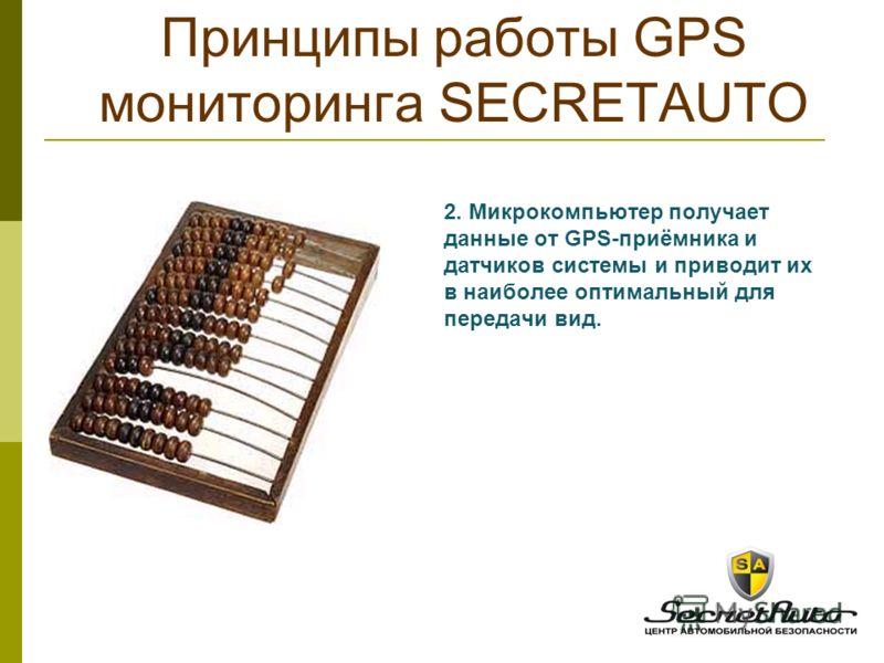 2. Микрокомпьютер получает данные от GPS-приёмника и датчиков системы и приводит их в наиболее оптимальный для передачи вид. Принципы работы GPS мониторинга SECRETAUTO