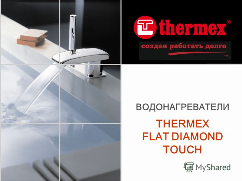ВОДОНАГРЕВАТЕЛИ THERMEX FLAT DIAMOND TOUCH