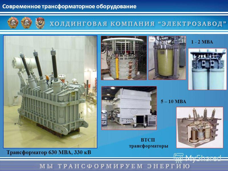 Современное трансформаторное оборудование Трансформатор 630 МВА, 330 кВ ВТСП трансформаторы 5 – 10 МВА 1 - 2 МВА