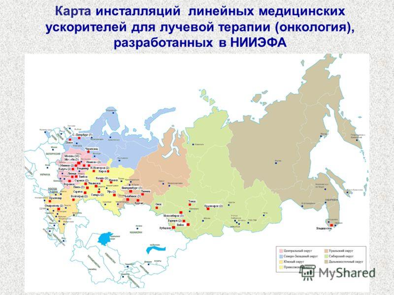 Карта инсталляций линейных медицинских ускорителей для лучевой терапии (онкология), разработанных в НИИЭФА
