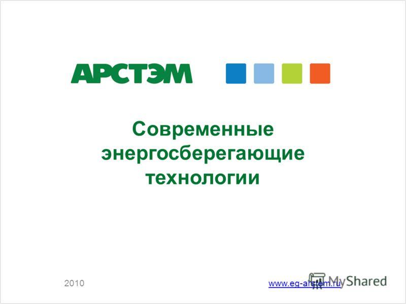 Современные энергосберегающие технологии 2010www.eg-arstem.ru