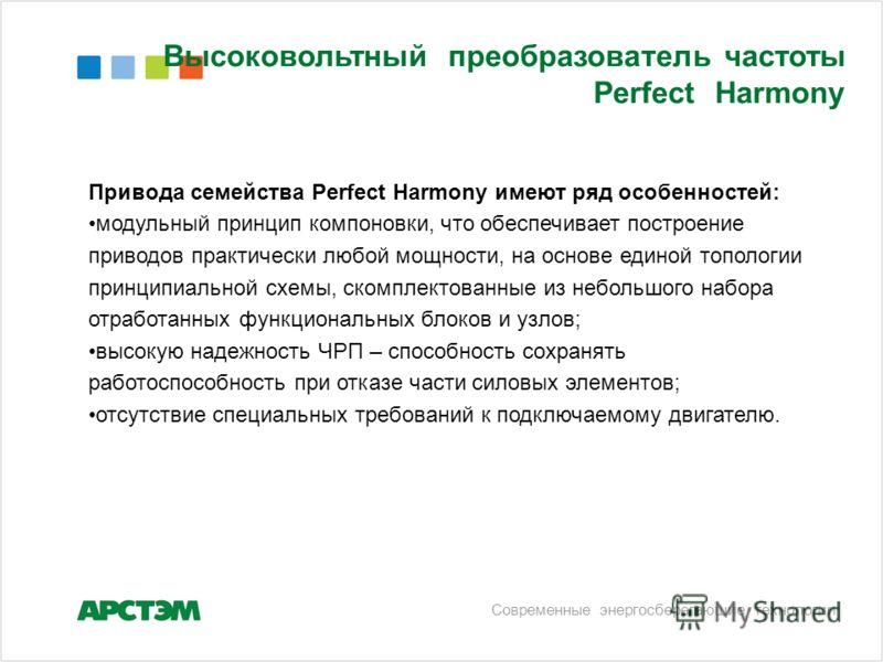 Высоковольтный преобразователь частоты Perfect Harmony Современные энергосберегающие технологии Привода семейства Perfect Harmony имеют ряд особенностей: модульный принцип компоновки, что обеспечивает построение приводов практически любой мощности, н