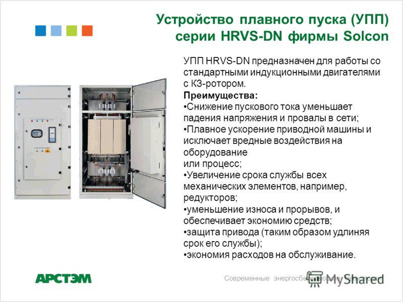 Устройство плавного пуска (УПП) серии HRVS-DN фирмы Solcon Современные энергосберегающие технологии УПП HRVS-DN предназначен для работы со стандартными индукционными двигателями с КЗ-ротором. Преимущества: Снижение пускового тока уменьшает падения на