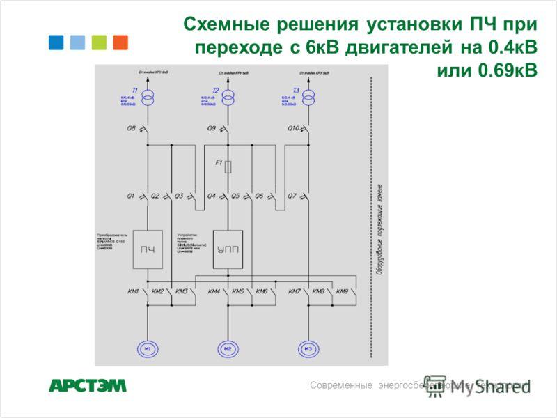Современные энергосберегающие технологии Схемные решения установки ПЧ при переходе с 6кВ двигателей на 0.4кВ или 0.69кВ