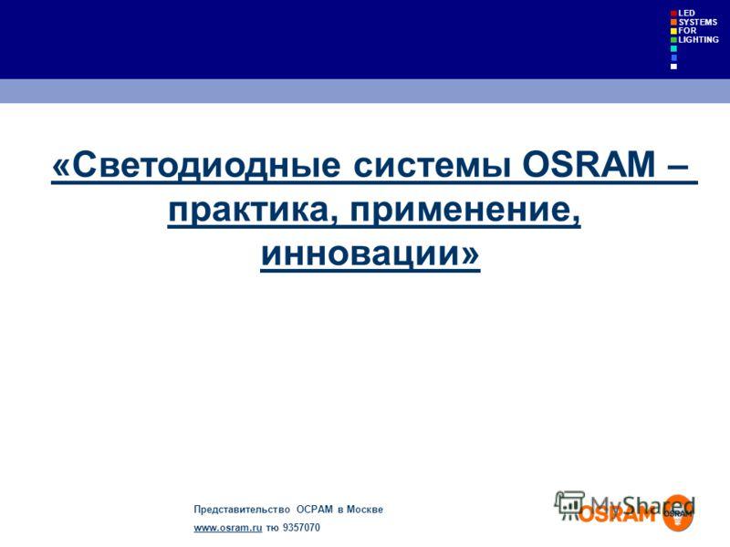 Представительство ОСРАМ в Москве www.osram.ruwww.osram.ru тю 9357070 LED SYSTEMS FOR LIGHTING «Светодиодные системы OSRAM – практика, применение, инновации»