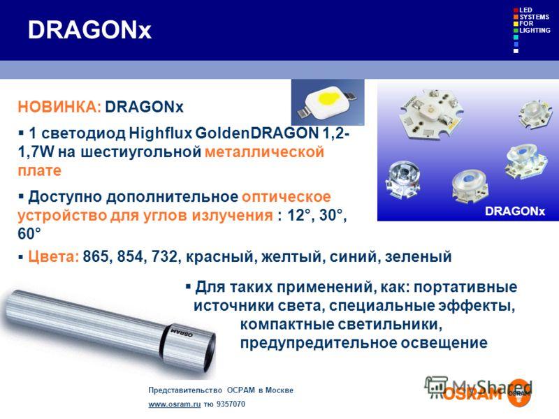 Представительство ОСРАМ в Москве www.osram.ruwww.osram.ru тю 9357070 LED SYSTEMS FOR LIGHTING DRAGONx НОВИНКА: DRAGONx 1 светодиод Highflux GoldenDRAGON 1,2- 1,7W на шестиугольной металлической плате Доступно дополнительное оптическое устройство для
