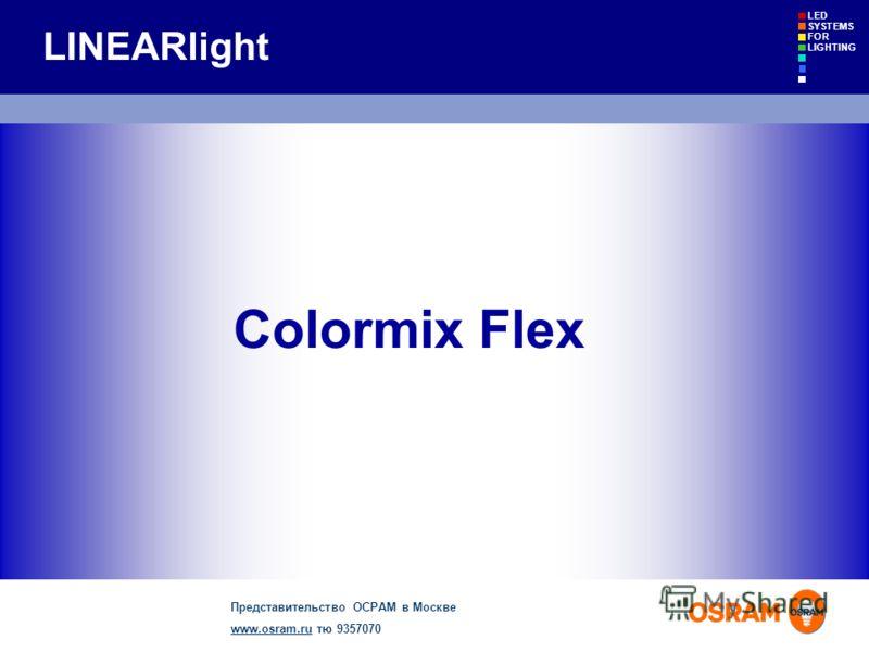 Представительство ОСРАМ в Москве www.osram.ruwww.osram.ru тю 9357070 LED SYSTEMS FOR LIGHTING LINEARlight Colormix Flex